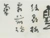 第44回日本の書展 岩澤