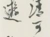 第44回日本の書展 萬田