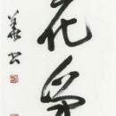 第45回日本の書展 (16.山下雪華)