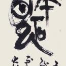 永里香雪 創作