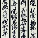 岡本華翔 臨書