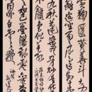 吉川桂堂 臨書