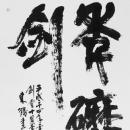 13専務理事 安田東鶴