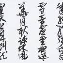 42評議員 吉澤恵峰
