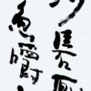 04.書芸院展 沼田碧漣