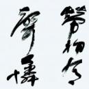 10.書芸院展 櫻田蘭翠