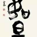 09.書芸院展 若林采嬌