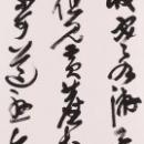 23.大賞 矢野寿仙
