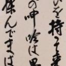 017大賞 魚住清渓