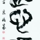 013若林采嬌
