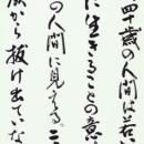 16努力賞 石田 緑.jpg