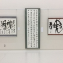 大重筠石遺墨展 (143)