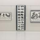 大重筠石遺墨展 (145)