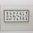 大重筠石遺墨展 (137)