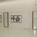 大重筠石遺墨展 (195)