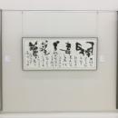 大重筠石遺墨展 (146)