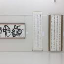 大重筠石遺墨展 (63)