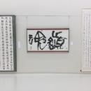 大重筠石遺墨展 (142)