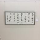 大重筠石遺墨展 (148)