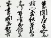 理事 伊藤翠玉