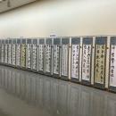 第15回滴仙会書法展学生展 (24)