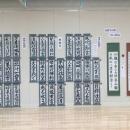 第15回滴仙会書法展学生展 (5)
