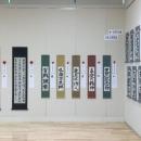 第15回滴仙会書法展学生展 (3)