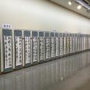 第15回滴仙会書法展学生展 (27)
