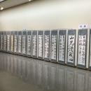 第15回滴仙会書法展学生展 (28)
