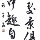 第15回滴仙会書法展 (嵯峨裕子)