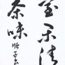 第15回滴仙会書法展 (大山順子)