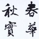 第15回滴仙会書法展 (井原芳翆)