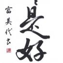 第15回滴仙会書法展 (今野富美代)