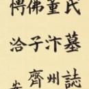 第15回滴仙会書法展 (吉田安那)