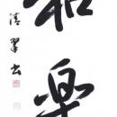 第15回滴仙会書法展 (吉森清翠)
