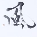 第15回滴仙会書法展 (池堂香輝)