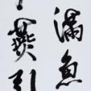 第15回滴仙会書法展 (徳原松碩)