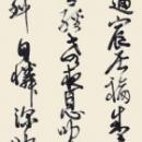 第15回滴仙会書法展 (長谷川奈緒美)