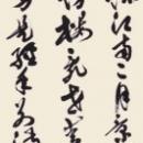 第15回滴仙会書法展 (小玉マリ子)