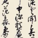 第15回滴仙会書法展 (牧本東花)