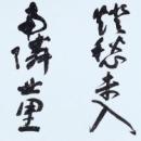 第15回滴仙会書法展 (山田美翠)
