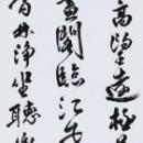 第15回滴仙会書法展 (鳥羽静佳)