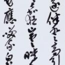 第15回滴仙会書法展 (石川良壬)