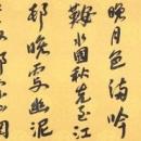 第15回滴仙会書法展 (門田菁香)