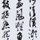 第15回滴仙会書法展 (藤原琴翠)