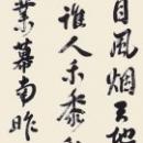 第15回滴仙会書法展 (西川静院)