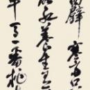 第15回滴仙会書法展 (高桑真葉)