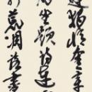 第15回滴仙会書法展 (西野志保)