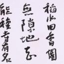 第15回滴仙会書法展 (大塚桂香)