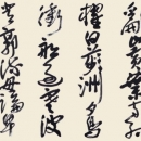 第15回滴仙会書法展 (三木慈俊)